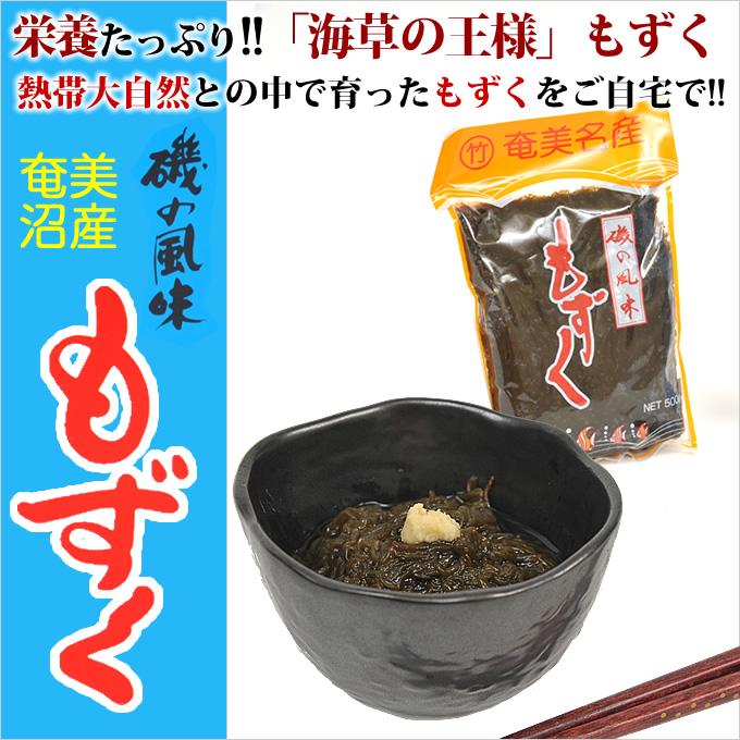 もずく (竹山食品) 500g×20袋 10kg モズク