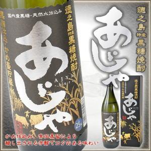奄美黒糖焼酎あじゃ黒麹25度900ml/化粧箱入り/にしかわ酒造