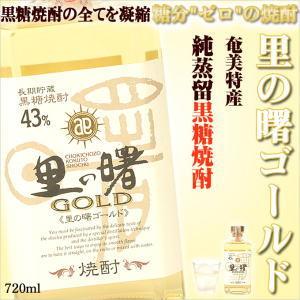 奄美黒糖焼酎里の曙ゴールド43度720ml/町田酒造