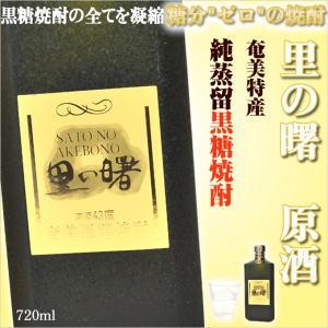 奄美黒糖焼酎里の曙原酒43度720ml【町田酒造】