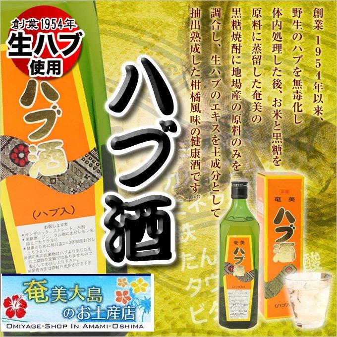 奄美ハブ酒姿入り(はぶ酒)600ml
