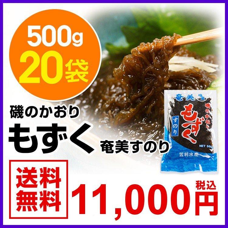 奄美もずく(笠利水産) 500g×20袋 10kg モズク