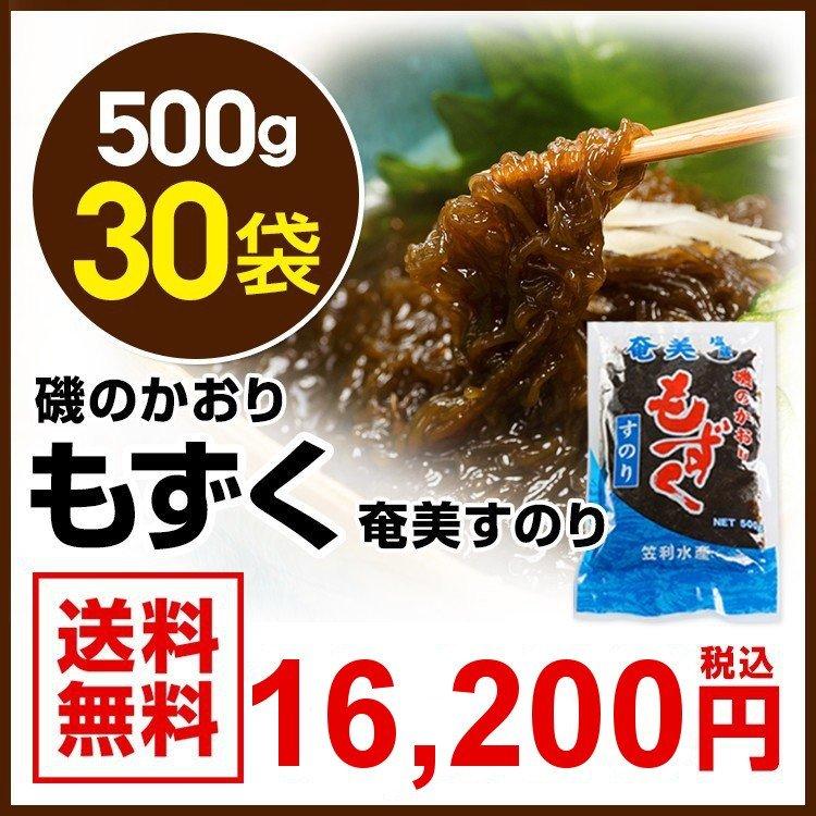 奄美もずく(笠利水産) 500g×30袋 15kg モズク 送料無料