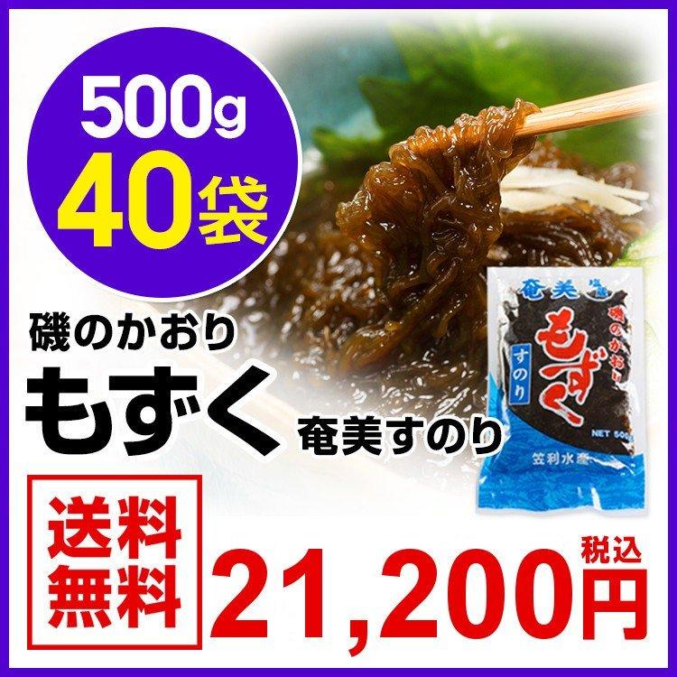 奄美もずく(笠利水産) 500g×40袋 20kg モズク 送料無料
