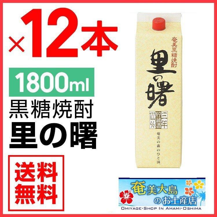 奄美黒糖焼酎里の曙 長期貯蔵 紙パック 1800ml×12本/町田酒造/送料無料