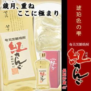 奄美黒糖焼酎紅さんご40度720ml/奄美大島開運酒造