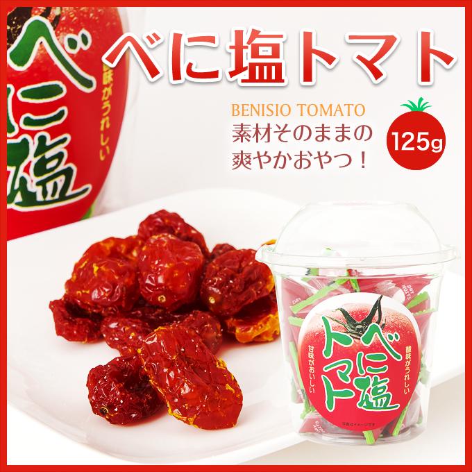 トマトべに塩トマト125g/トマト/乾果実