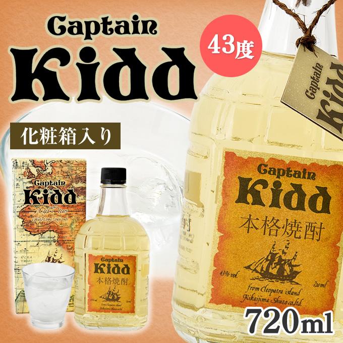奄美黒糖焼酎/喜界島キャプテンキッド43度720ml/喜界酒造