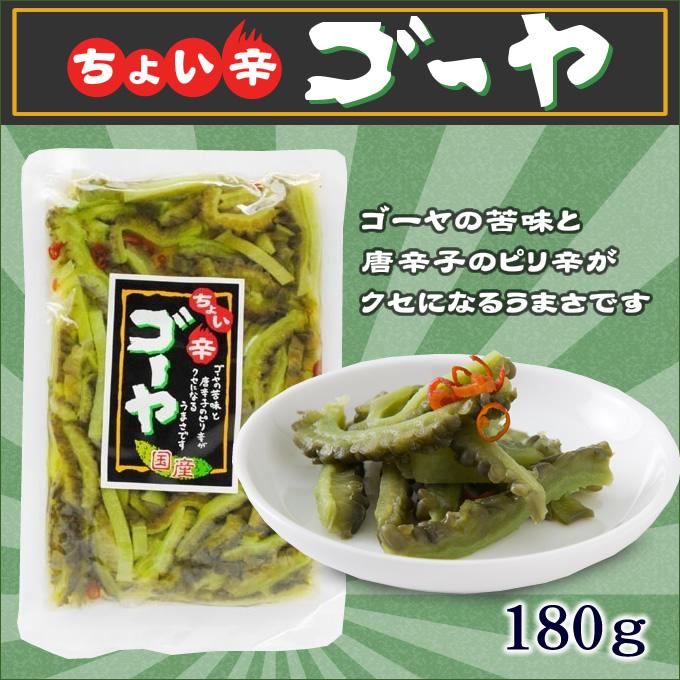 ちょい辛ゴーヤ/しょうゆ漬け/漬物/醤油漬け180g