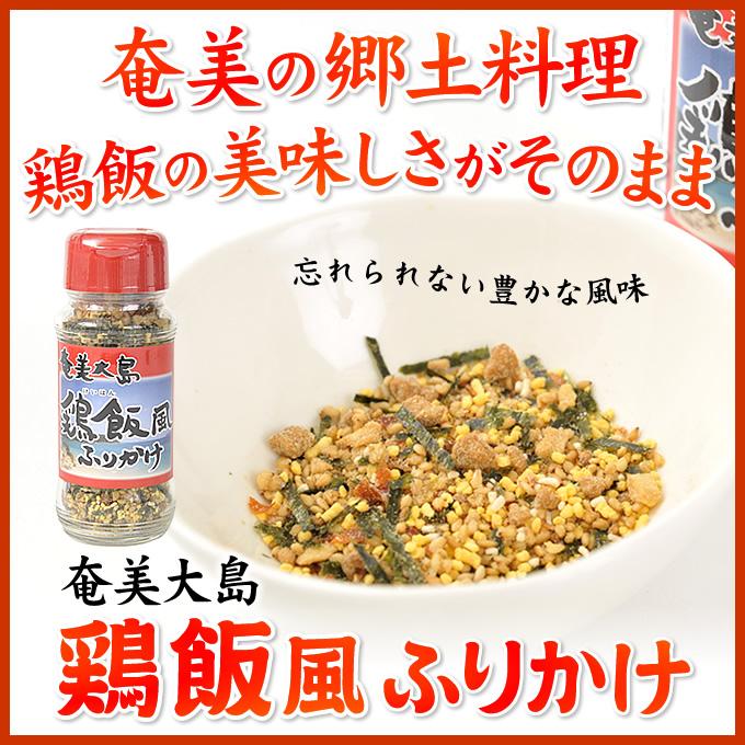 奄美/鶏飯風ふりかけ/ヤマア