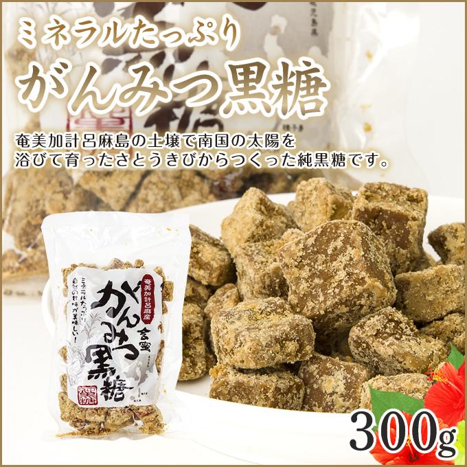 奄美大島純黒糖/加計呂麻 がんみつ黒糖300g/純黒砂糖