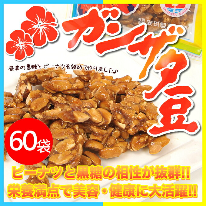 奄美黒砂糖お菓子/ガンザタ豆/がんざた豆/黒糖菓子/安田製菓180g×60袋/送料無料