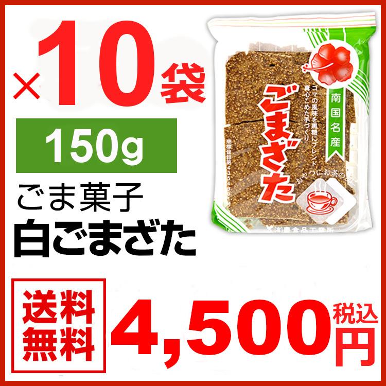 奄美黒砂糖お菓子/白ごまざた/ゴマザタ/黒糖菓子/豊食品/150g×10袋/送料無料