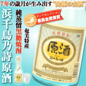 奄美黒糖焼酎浜千鳥乃詩原酒38度/720ml/奄美大島酒造