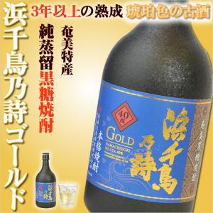 奄美黒糖焼酎浜千鳥乃詩黒丸ゴールド40度720ml/奄美大島酒造