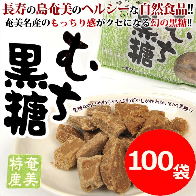 黒砂糖/黒糖/むち黒糖/奄美大島/平瀬製菓200g×100袋/加工黒糖/送料無料