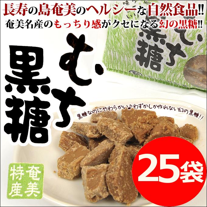 黒砂糖/黒糖/むち黒糖/奄美大島/平瀬製菓200g×25袋/加工黒糖/送料無料