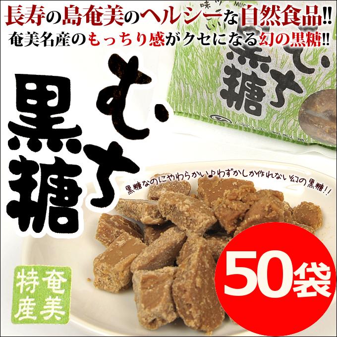 黒砂糖/黒糖/むち黒糖/奄美大島/平瀬製菓200g×50袋/加工黒糖/送料無料