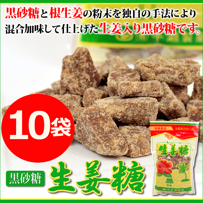 黒砂糖/黒糖/生姜黒糖袋入り/奄美大島/平瀬製菓200g×10袋/しょうが加工黒糖/送料無料