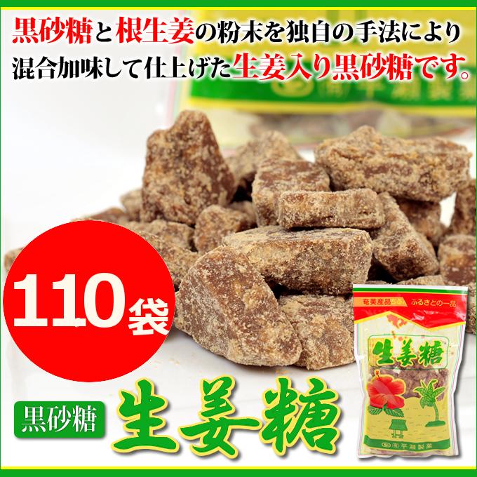黒砂糖/黒糖/生姜黒糖袋入り/奄美大島/平瀬製菓200g×110袋/しょうが加工黒糖/送料無料