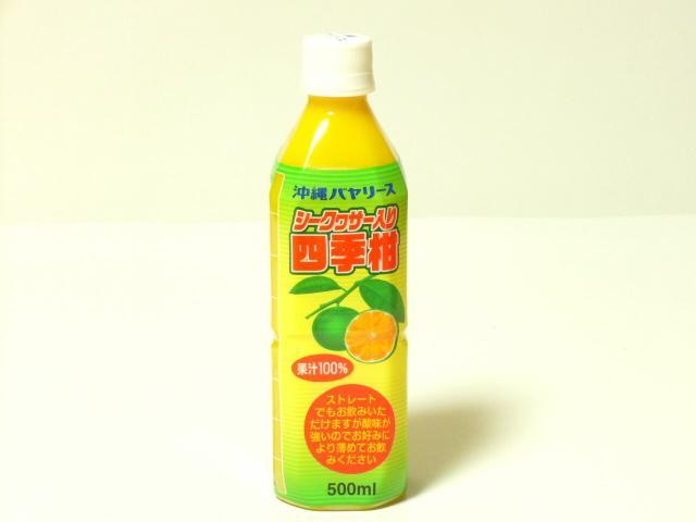 シークワサー(四季柑)果汁100%