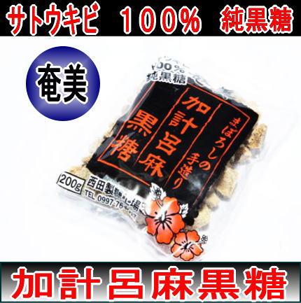 黒砂糖/黒糖/純黒糖/奄美大島/加計呂麻島産/西田製糖工場/200g