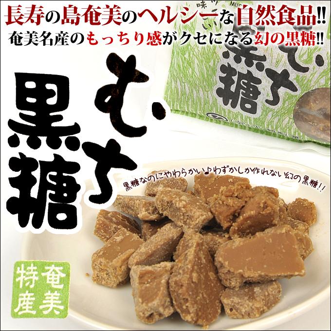 黒砂糖/黒糖/むち黒糖/奄美大島/平瀬製菓200g/加工黒糖