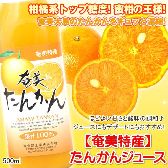 【奄美大島】たんかんジュース500ml【栄食品】【タンカン】【ジュース】