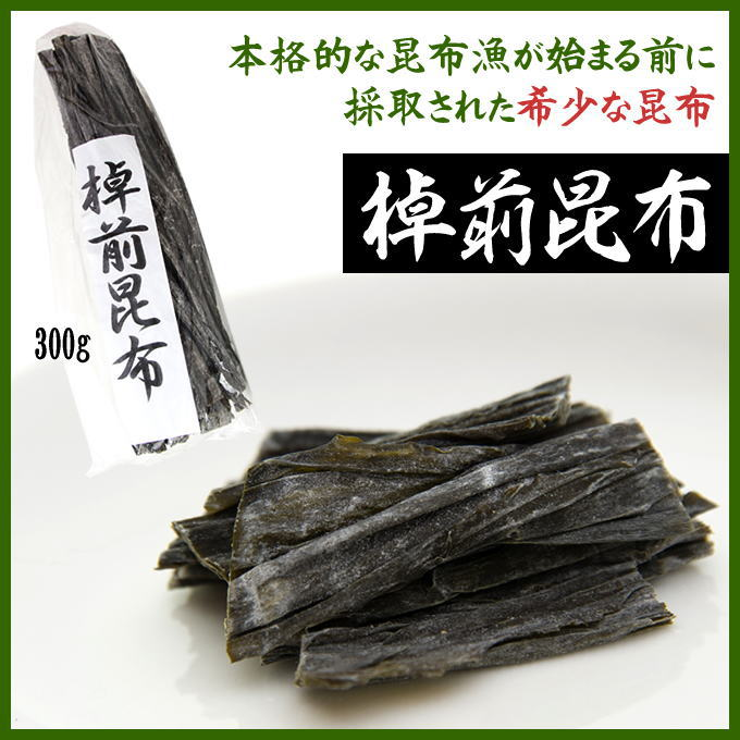 棹前昆布【こんぶ】【海藻】300g