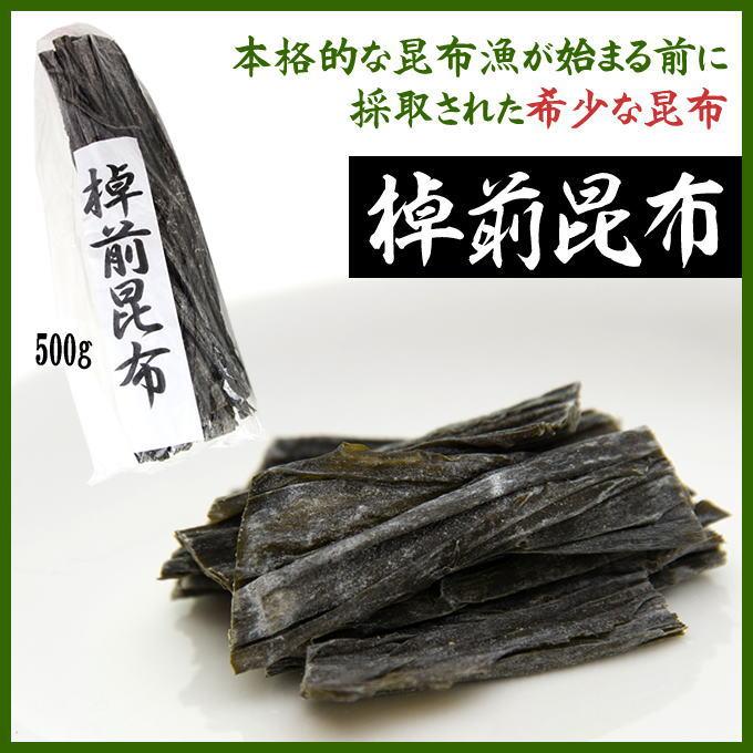 棹前昆布【こんぶ】【海藻】500g