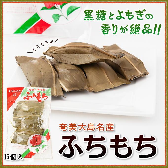奄美大島黒砂糖お菓子/ふちもち/よもぎ餅(15個入り ) 【大城もちや】