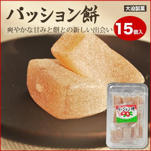 奄美黒砂糖お菓子/パッション餅/15個入り/大迫製菓