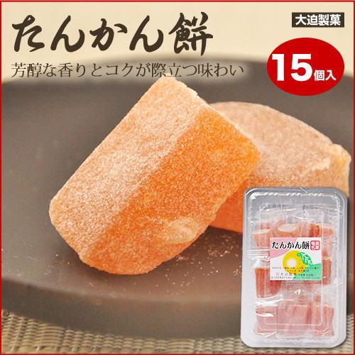 奄美黒砂糖お菓子/たんかん餅/タンカン餅/15個入り/大迫製菓