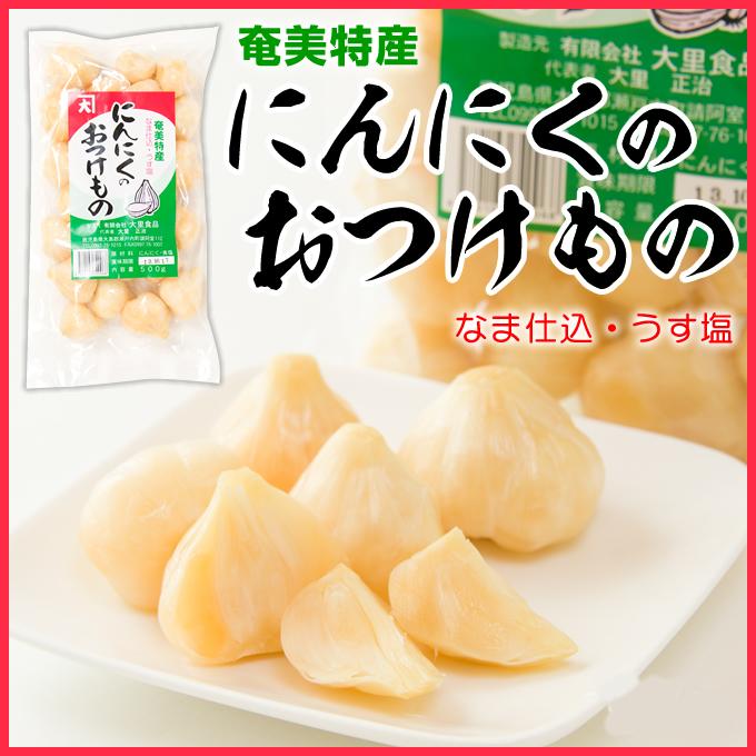 にんにく塩漬け(大里食品)