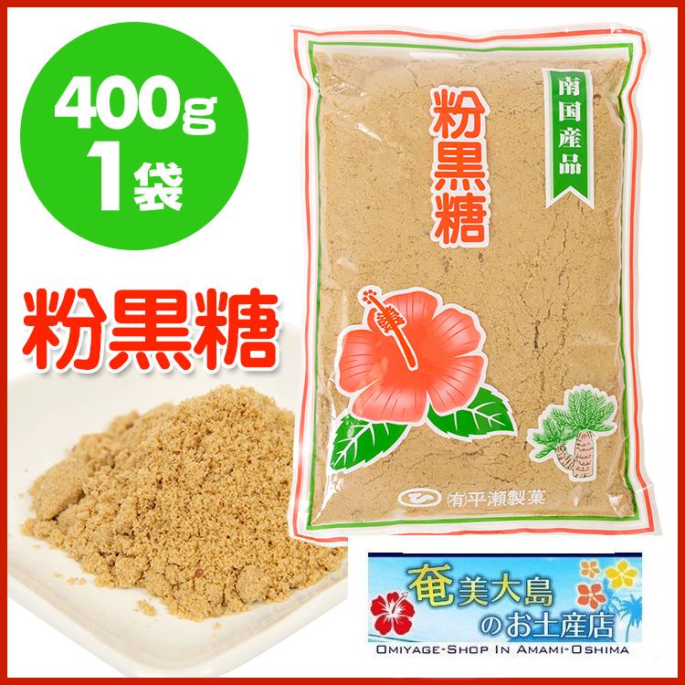 黒砂糖粉末 加工黒糖 黒糖粉末 粉黒糖 平瀬製菓 400g 奄美大島