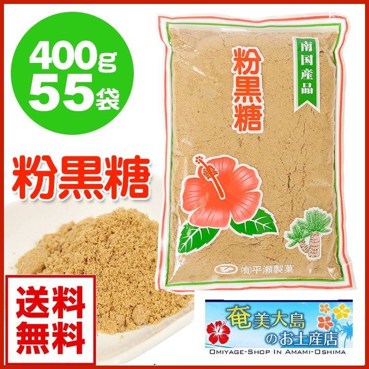 黒砂糖粉末 加工黒糖 黒糖粉末 粉黒糖 平瀬製菓 400g×55袋 奄美大島 送料無料