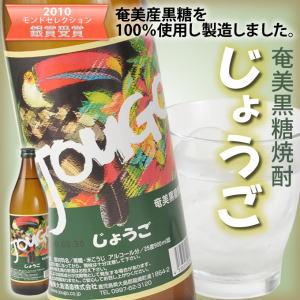 奄美黒糖焼酎じょうご25度900ml【焼酎 酒】奄美大島酒造