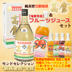 奄美黒糖焼酎高倉30度720ml/フルーツジュース(栄食品)グアバ/プラム2本入りギフトセット/送料無料
