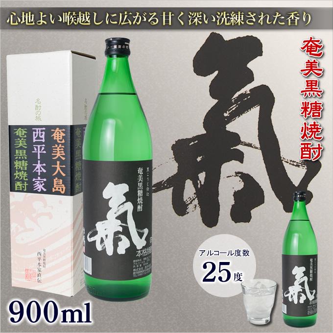 奄美黒糖焼酎/氣/気/黒麹仕込/25度/900ml/西平本家