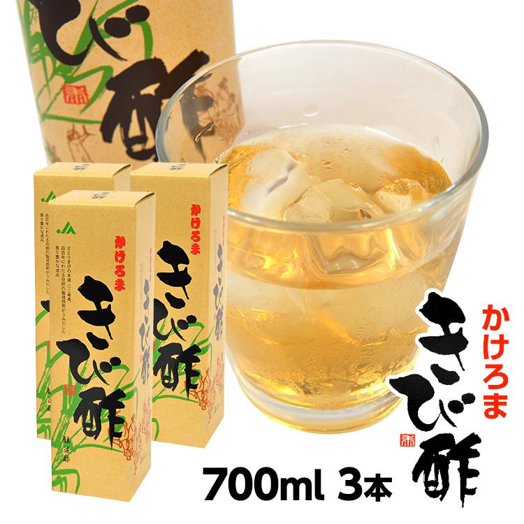 【奄美大島】加計呂麻 きび酢700ml×3本|通販サイト「奄美物産」|送料無料