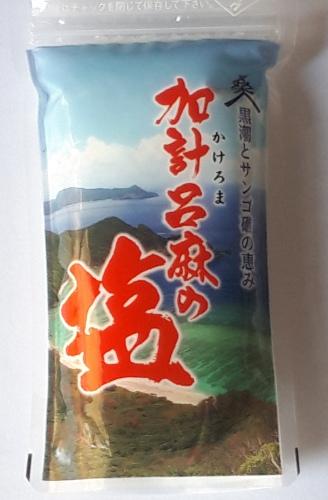 加計呂麻の塩 150g 奄美大島