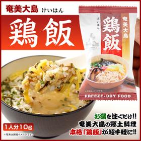 奄美鶏飯【けいはん】フリーズドライ10袋入り【開運酒造】