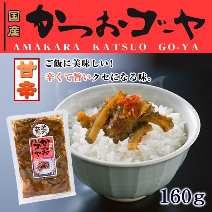 かつおゴーヤ/しょうゆ漬け/漬物/醤油漬け160g