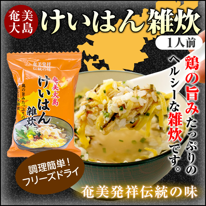 奄美 雑炊 けいはん 鶏飯の素 1人前 34g ヤマア スープごはん フリーズドライ 奄美大島 お土産