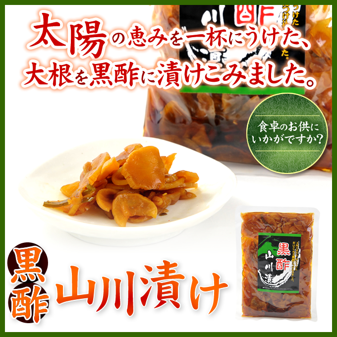 黒酢山川漬け200g/漬物