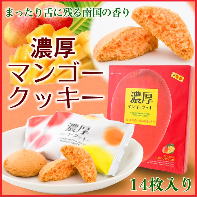 奄美大島お土産お菓子/マンゴークッキー/14個入り