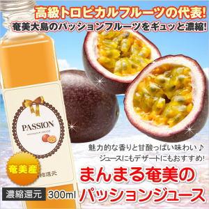 奄美大島ジュース/まんまる奄美のパッションジュース300ml(濃縮還元)