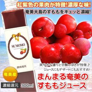 【奄美大島】すももジュース300mlまんまる工房【スモモ】【ぷらむ】【プラム】【ジュース】