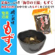 もずく (竹山食品)  500g×40袋 20kg モズク 送料無料