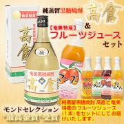 奄美黒糖焼酎高倉30度720ml/フルーツジュース(栄食品)マンゴー/パッション2本入りギフトセット/送料無料